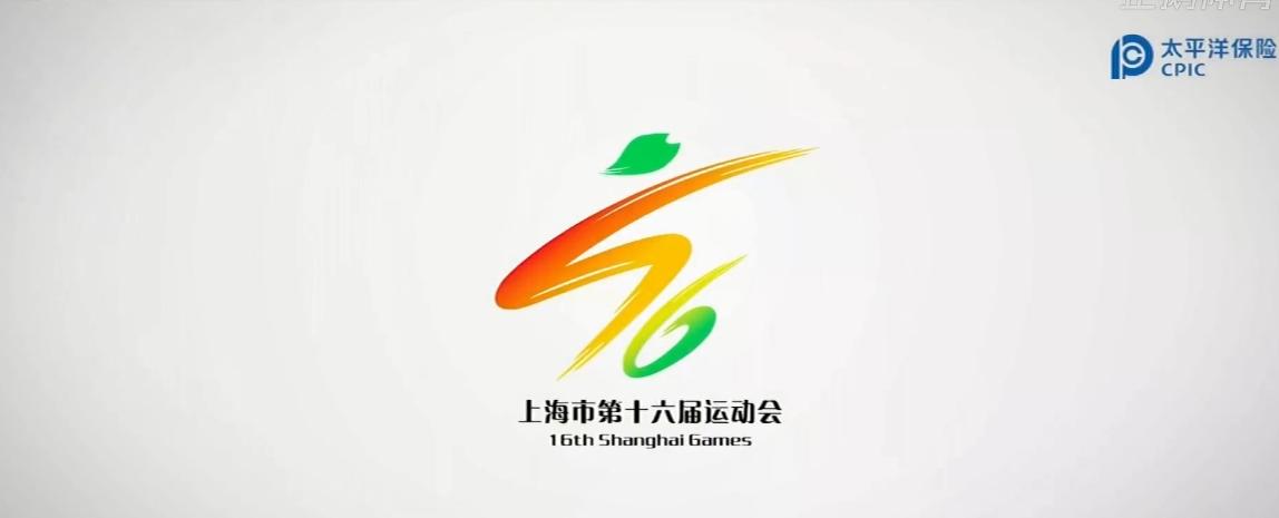 上海市第十六届运动会乒乓球比赛