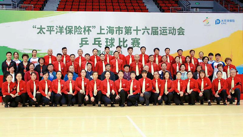 上海市第十六届运动会