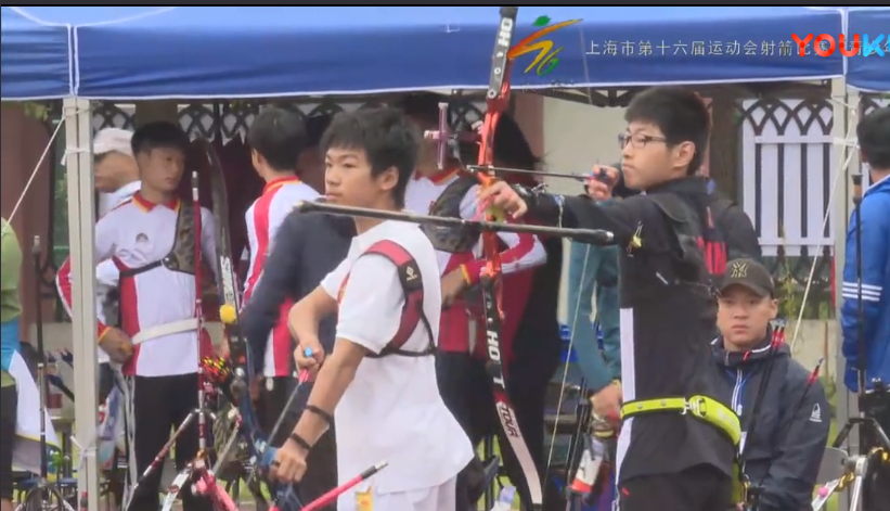 上海市第十六届运动会射箭比赛(青少年组)