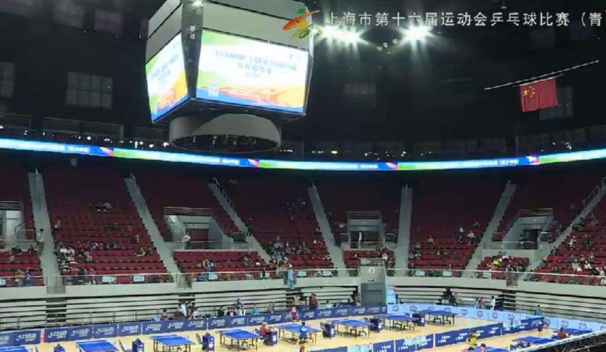 上海市第十六届运动会乒乓球比赛(青少年组)女子C组单打决赛 男子C组团体决赛