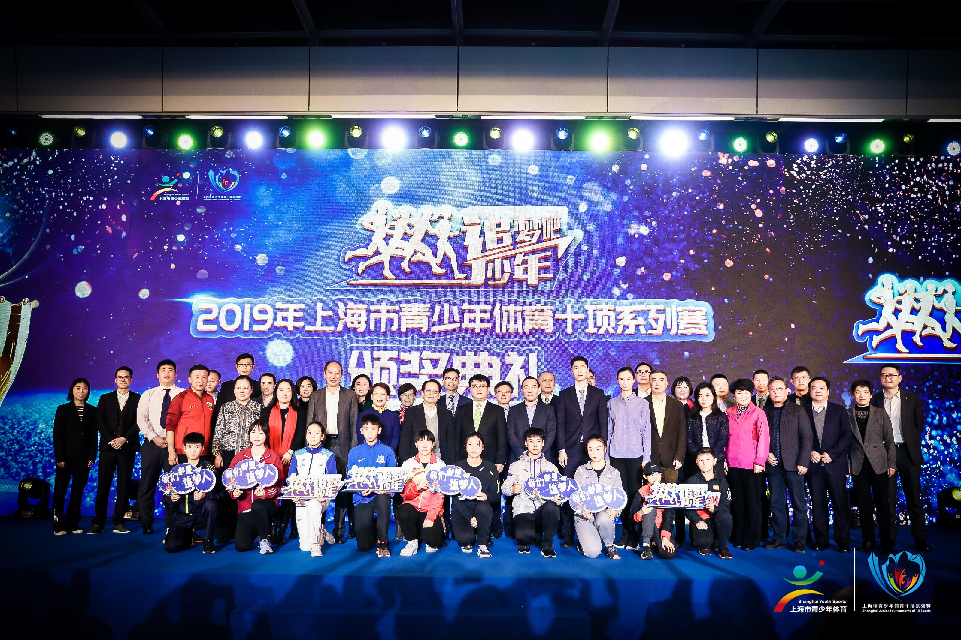 放飞梦想,雏鹰飞翔!2019年上海市青少年体育十项系列赛颁奖典礼隆重举行