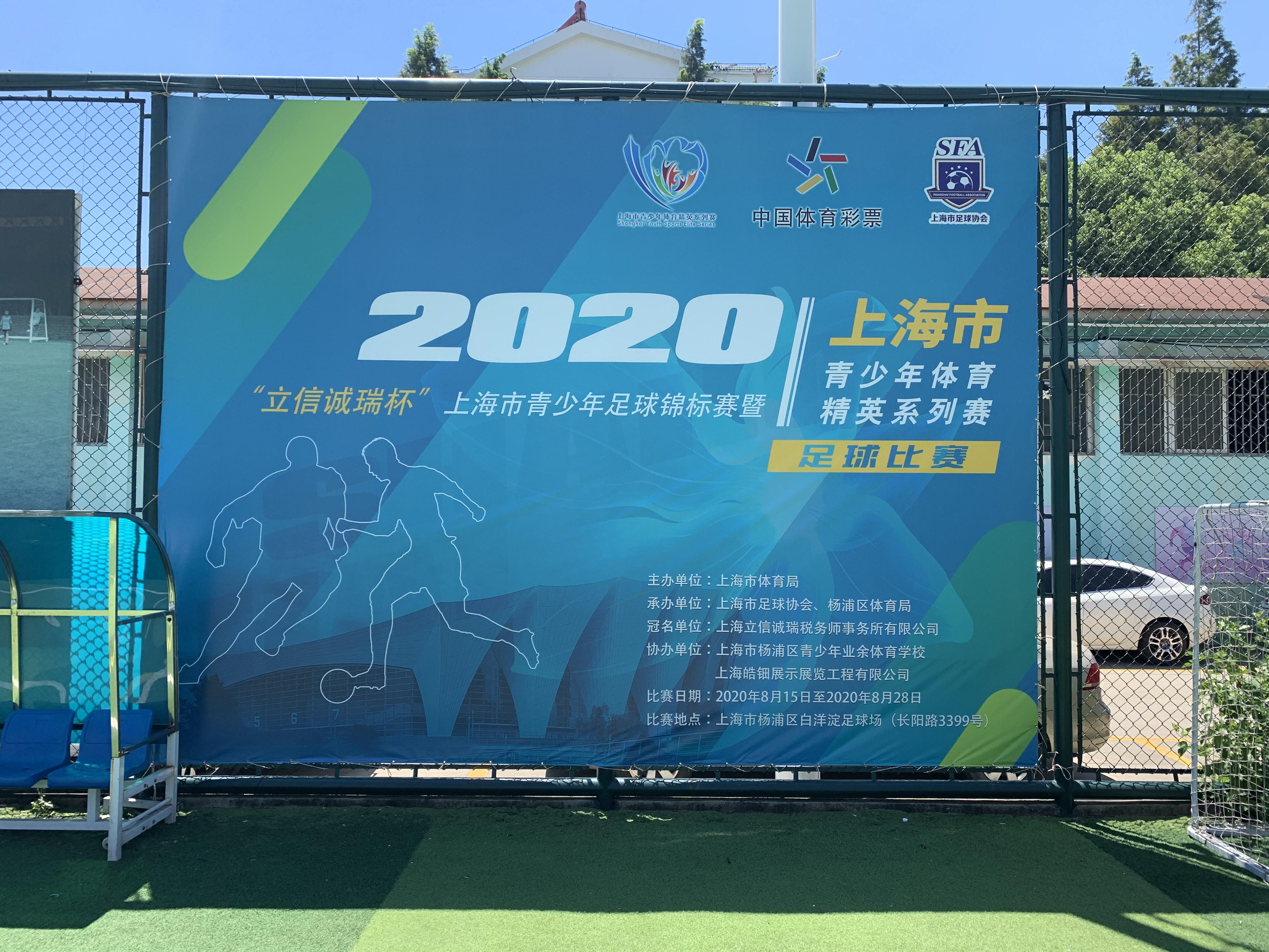 """2020""""立信诚瑞杯""""上海市青少年足球锦标赛暨上海市青少年体育精英系列赛足球比赛"""