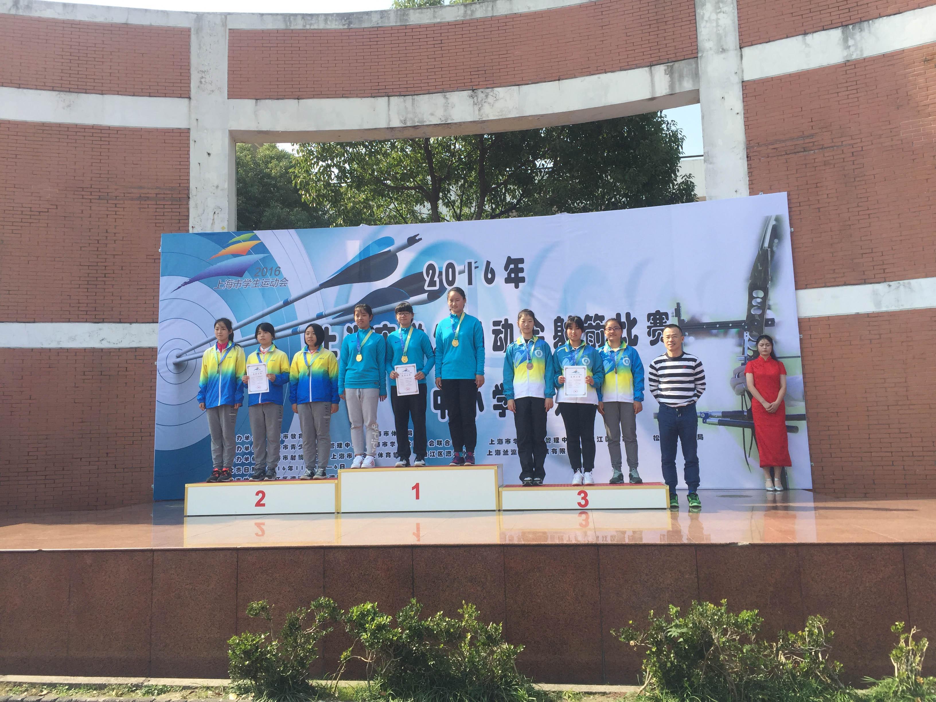 2016年上海市学生运动会射箭比赛