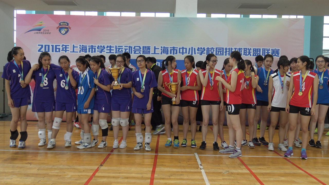2016年上海市学生运动会暨上海市中小学校园排球联盟联赛(高中组)